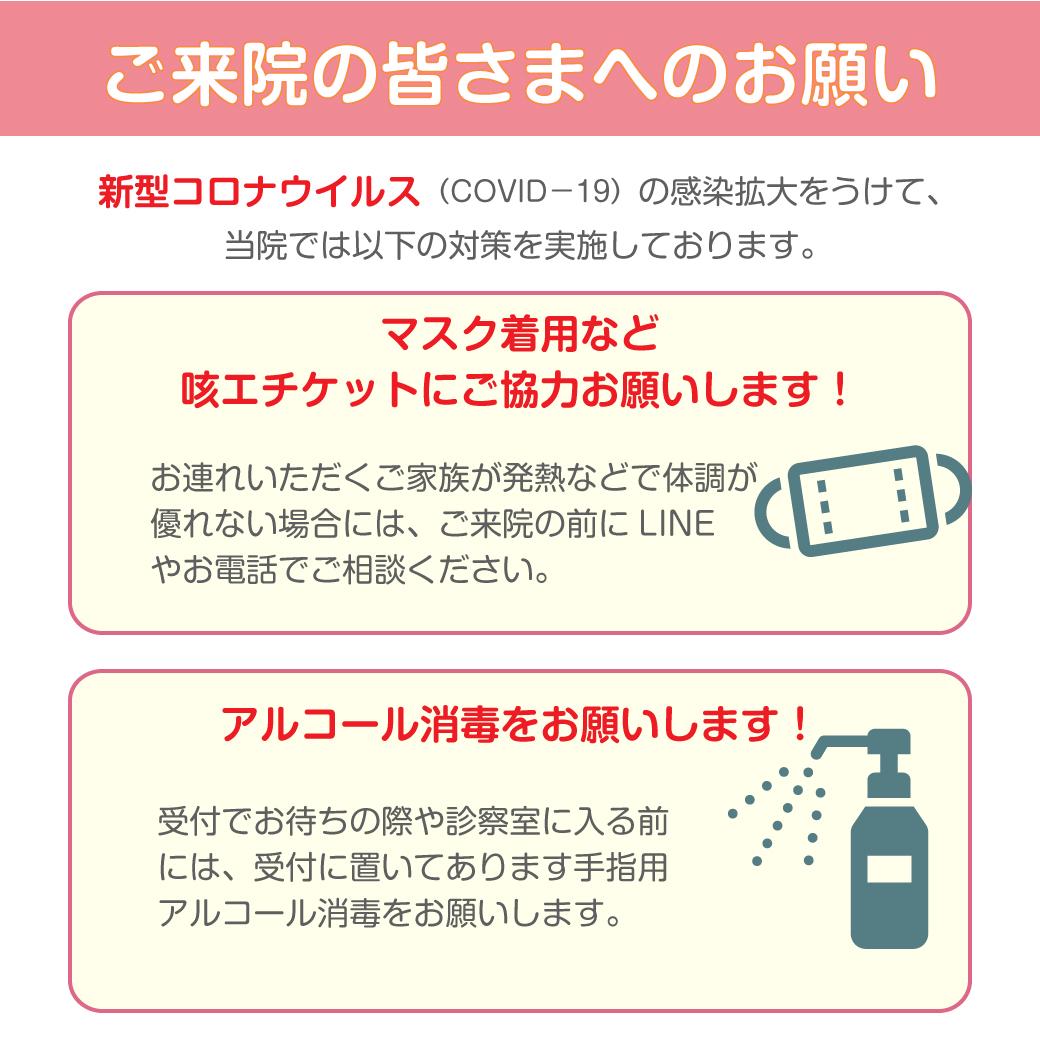 WAF新型コロナ感染防止対策1