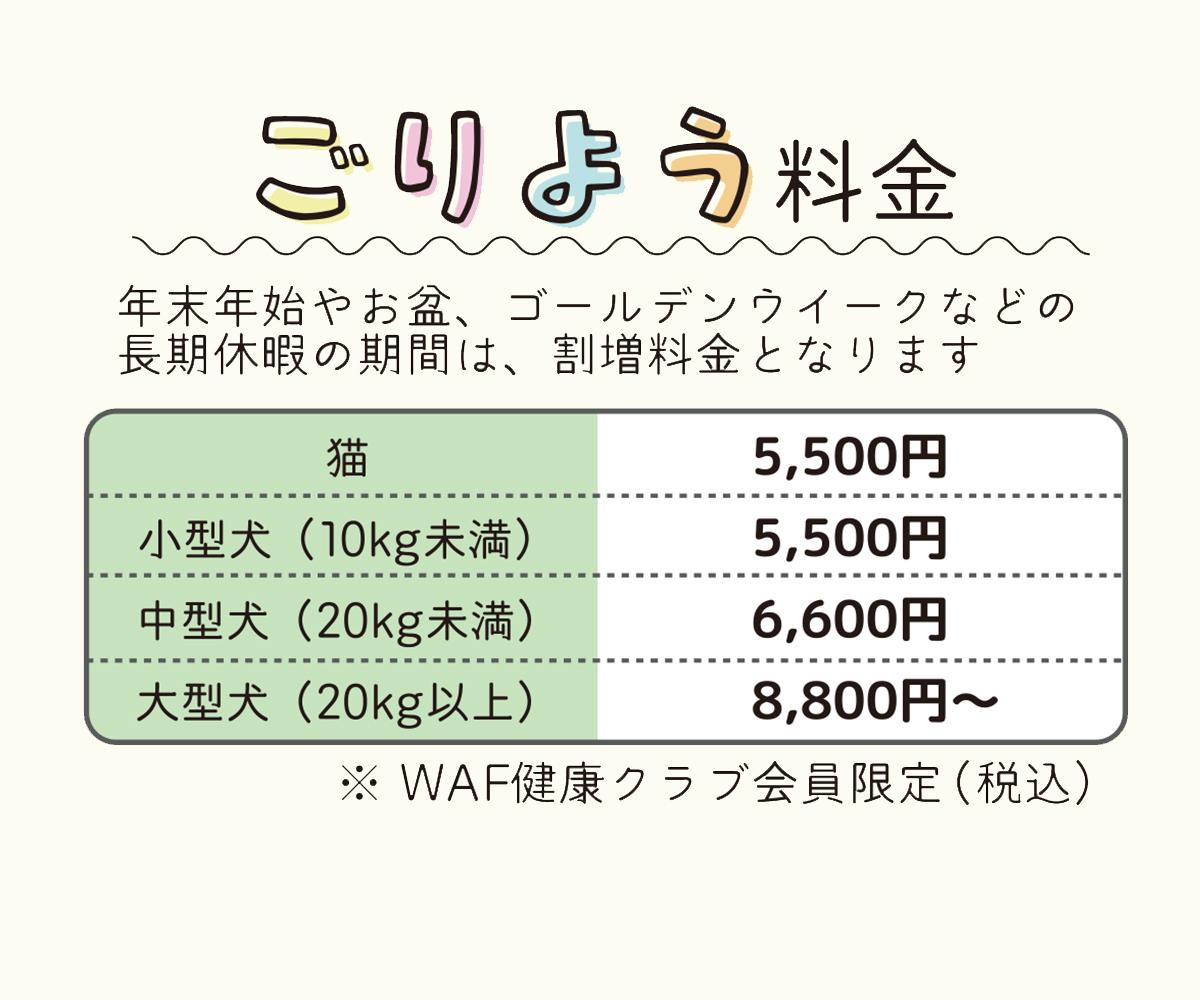WAFペットホテル料金表