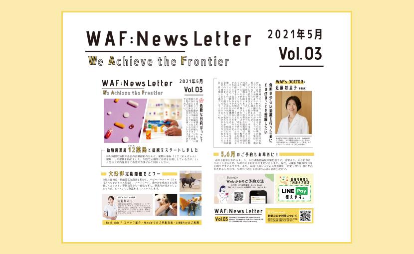 WAFニュースレターVol.3