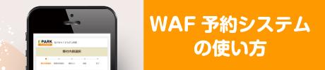 WAF予約システム