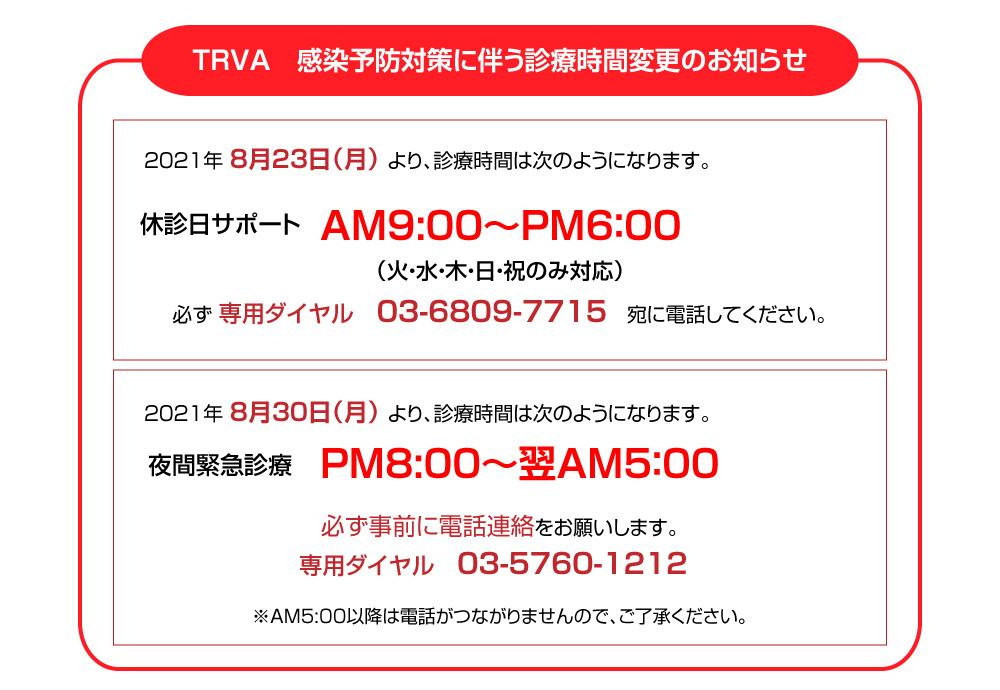 TRVA診療時間変更内2021年8月28日