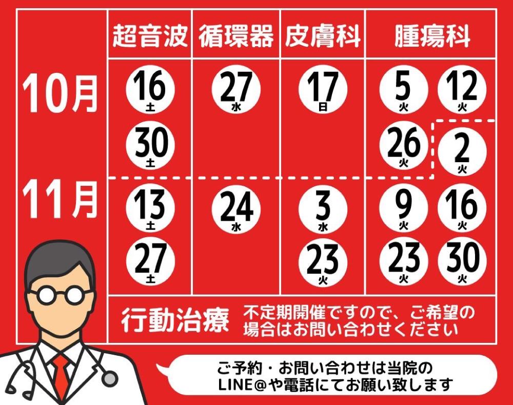 10~11月の専門外来日程